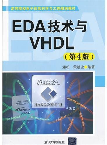 EDA技术与VHDL(第4版)(高等院校电子信息科学与工程规划教材)