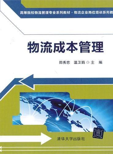 物流成本管理(高等院校物流管理专业系列教材 物流企业岗位培训系列教材)