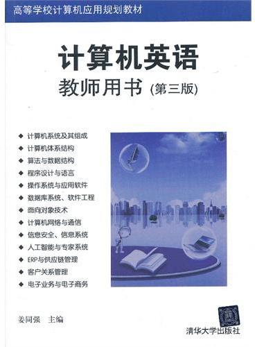 计算机英语 教师用书(第3版)(高等学校计算机应用规划教材)