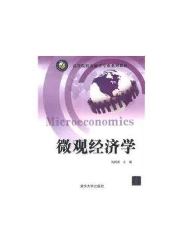 微观经济学(高等院校金融学专业系列教材)