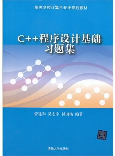 C++程序设计基础习题集(高等学校计算机专业规划教材)