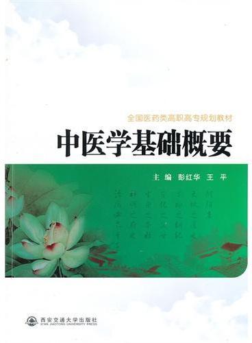中医学基础概要(全国医药类高职高专规划教材)