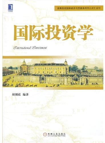 国际投资学(高等院校国际经济与贸易系列精品规划教材)