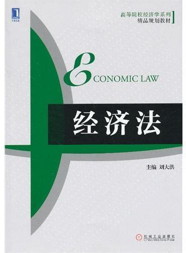 经济法(高等院校经济学系列精品规划教材)