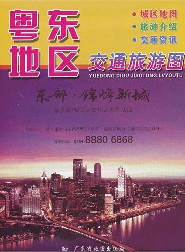 粤东地区交通旅游图