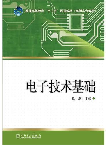 """普通高等教育""""十二五""""规划教材(高职高专教育) 电子技术基础"""