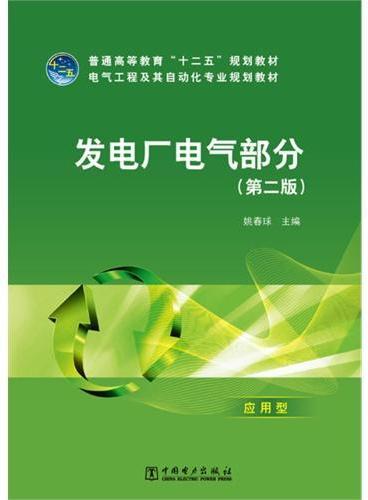 """普通高等教育""""十二五""""规划教材 电气工程及其自动化专业规划教材 发电厂电气部分(第二版)"""