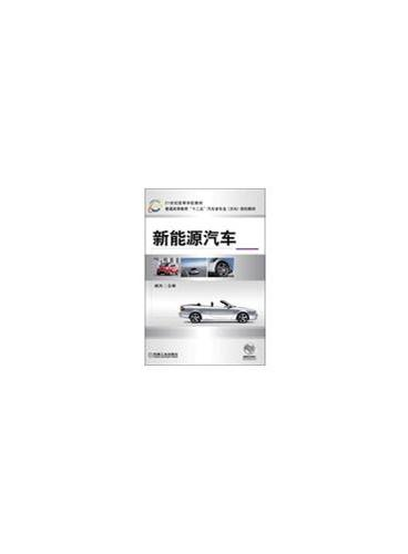 """新能源汽车(普通高等教育""""十二五""""汽车类专业(方向)规划教材)"""