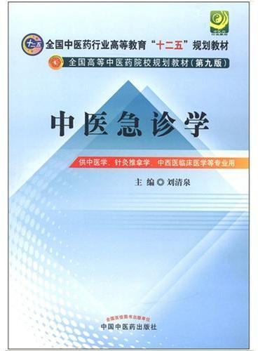 """中医急诊学--全国中医药行业高等教育""""十二五""""规划教材(第九版)"""