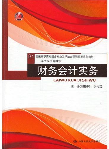 财务会计实务(21世纪高职高专财会专业工学结合课程改革系列教材)
