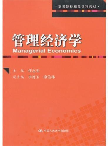 管理经济学(高等院校精品课程教材)