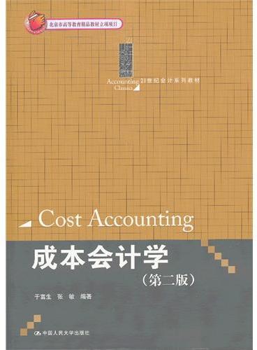 成本会计学(第二版)(21世纪会计系列教材;北京市高等教育精品教材立项项目)