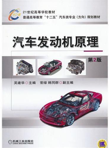 """汽车发动机原理(普通高等教育""""十二五""""汽车类专业(方向)规划教材)"""
