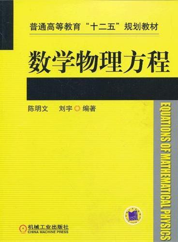 """数学物理方程(普通高等教育""""十二五""""规划教材)"""