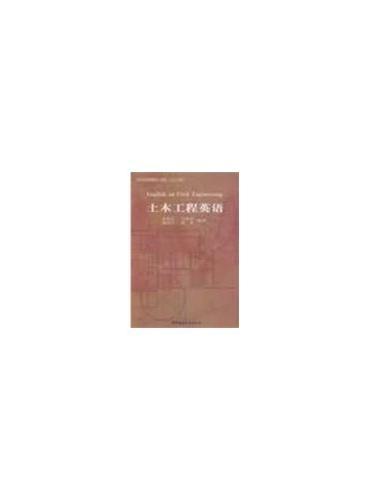 土木工程英语(1-5)/高等院校实用教材(建筑、土木工程类)