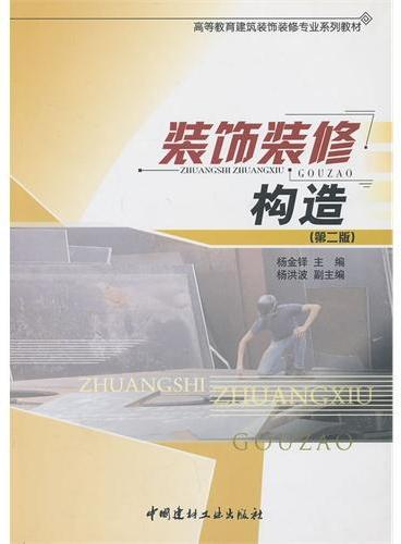 装饰装修构造(第二版)(2-3)/高等教育建筑装饰装修专业系列教材
