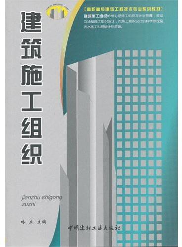 建筑施工组织(1-3)/高职高专建筑工程技术专业系列教材
