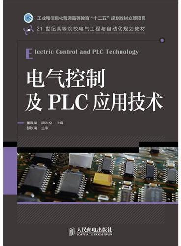 """电气控制及PLC应用技术(工业和信息化普通高等教育""""十二五""""规划教材立项项目)"""