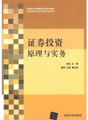 证券投资原理与实务(高职高专金融保险专业系列教材·金融保险企业岗位培训教材)