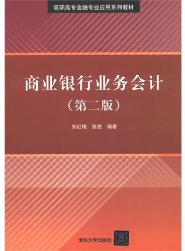 商业银行业务会计(第二版)(高职高专金融专业应用系列教材)
