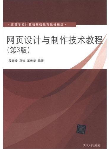 网页设计与制作技术教程(第3版)(高等学校计算机基础教育教材精选)