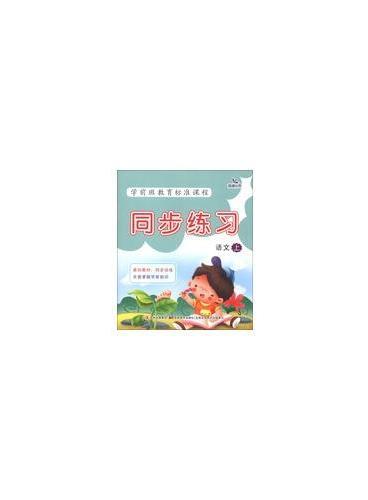 学前班教育标准课程同步练习-语文(上)