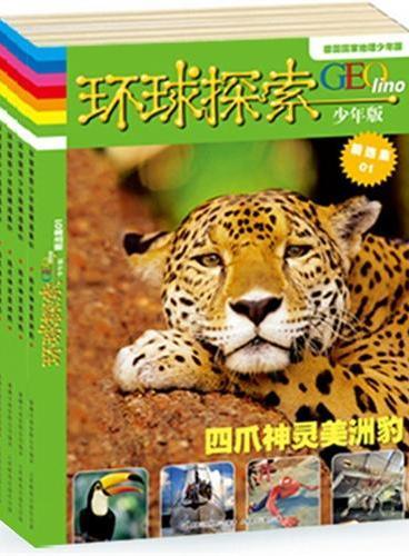 《环球探索》少年版精选集第一辑(01-04)(引进德国国家地理杂志少年版GEOlino,欧洲学生人手一本的少年科普杂志,涵盖自然、科学、人文、历史、趣味智力游戏等内容)