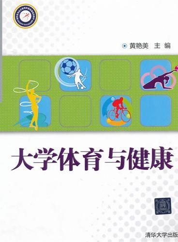 大学体育与健康(高职高专经济管理类基础课规划教材)