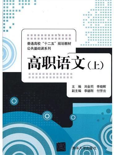 """高职语文(上册)(普通高校""""十二五""""规划教材·公共基础课系列)"""
