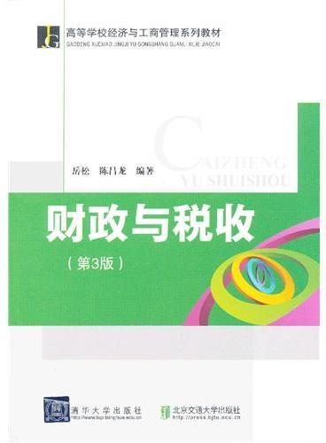 财政与税收(第3版)(高等学校经济与工商管理系列教材)