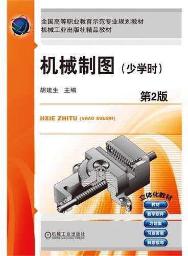 机械制图(少学时)(第2版,全国高等职业教育示范专业规划教材)