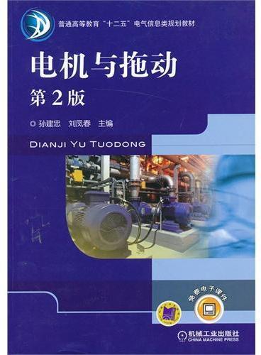 """电机与拖动 (第2版普通高等教育""""十二五""""电气信息类规划教材)"""