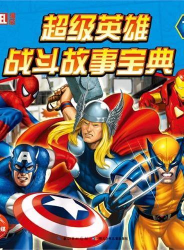 超级英雄战斗故事宝典(下)
