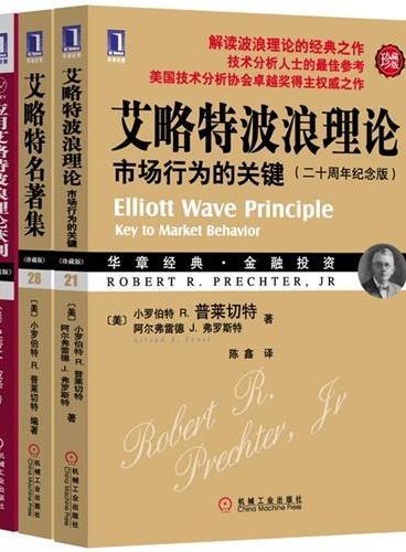 艾略特理论经典套装本(全套共3本:《艾略特波浪理论:市场行为的关键(珍藏版)》+《艾略特名著集(珍藏版)》+《应用艾略特波浪理论获利(珍藏版)》)