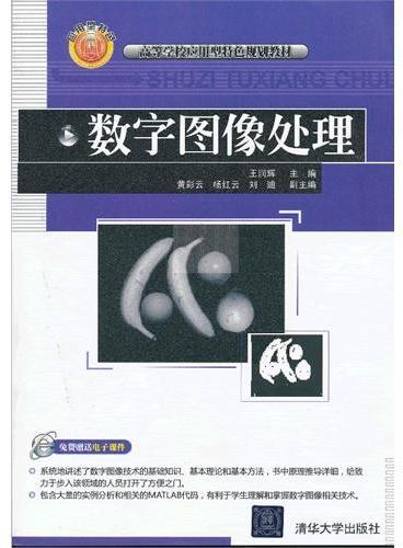 数字图像处理(高等学校应用型特色规划教材)