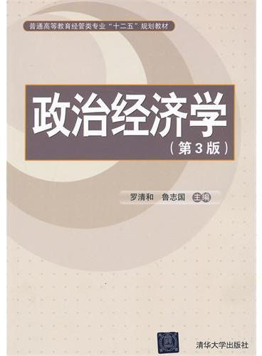 """政治经济学(第3版)(普通高等教育经管类专业""""十二五""""规划教材)"""