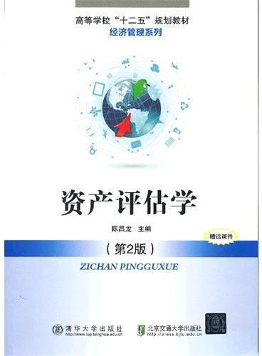 """资产评估学(第2版)(高等学校""""十二五""""规划教材.财经管理系列)"""