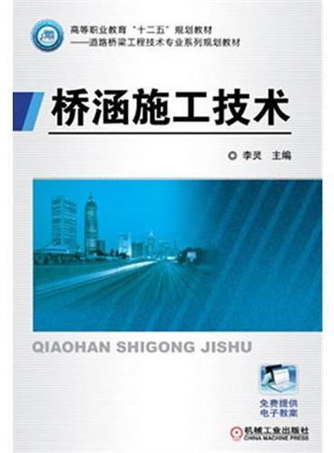 """桥涵施工技术(高等职业教育""""十二五""""规划教材——道路与桥梁工程技术专业系列规划教材)"""