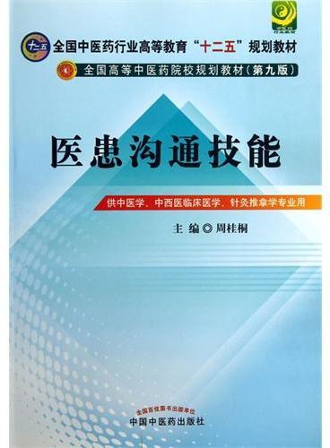 """医患沟通技能--全国中医药行业高等教育""""十二五""""规划教材(第九版)"""