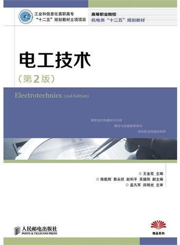"""电工技术(第2版)(工业和信息化高职高专""""十二五""""规划教材立项项目)"""