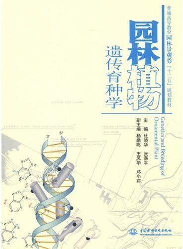 """园林植物遗传育种学(普通高等教育园林景观类""""十二五""""规划教材)"""