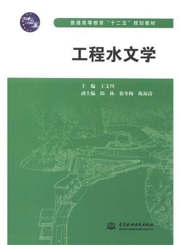 """工程水文学(普通高等教育""""十二五""""规划教材)"""