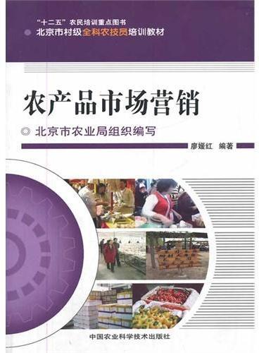 农产品市场营销