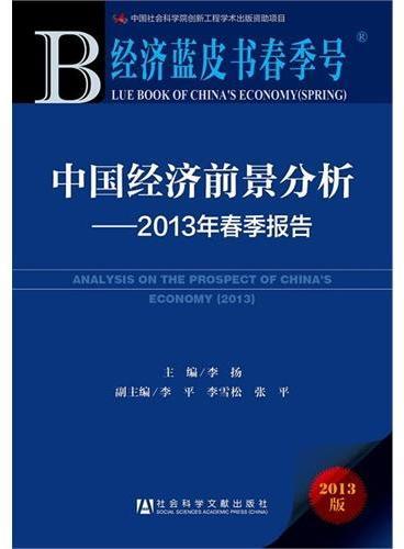 (经济蓝皮书春季号)中国经济前景分析:2013年春季