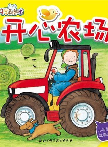 幼幼科学翻翻书--开心农场(全6册,0-3岁,像德国孩子一样认识世界,爱上科学)