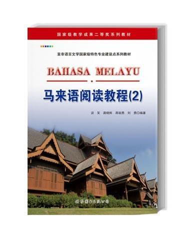 马来语阅读教程(2)