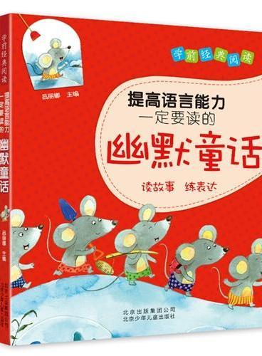 学前经典阅读 提高语言能力一定要读的幽默童话