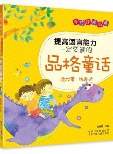 学前经典阅读 提高语言能力一定要读的品格童话