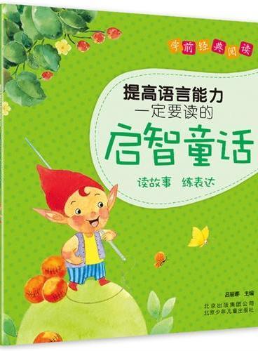 学前经典阅读 提高语言能力一定要读的启智童话