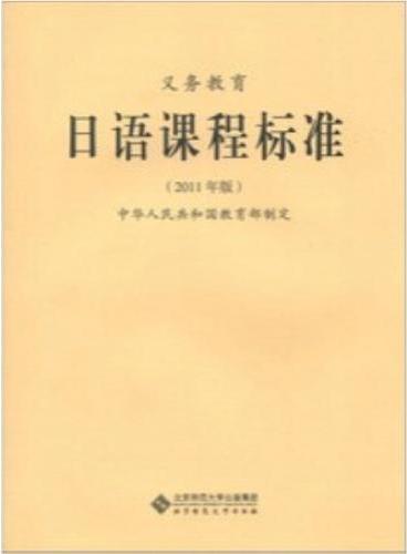 义务教育日语课程标准 (2011年版)